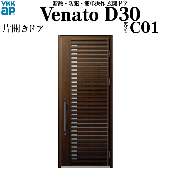 YKKAP玄関 断熱玄関ドア VenatoD30[手動錠] 片開き D2仕様[ドア高23タイプ]:C01型[幅922mm×高2330mm]