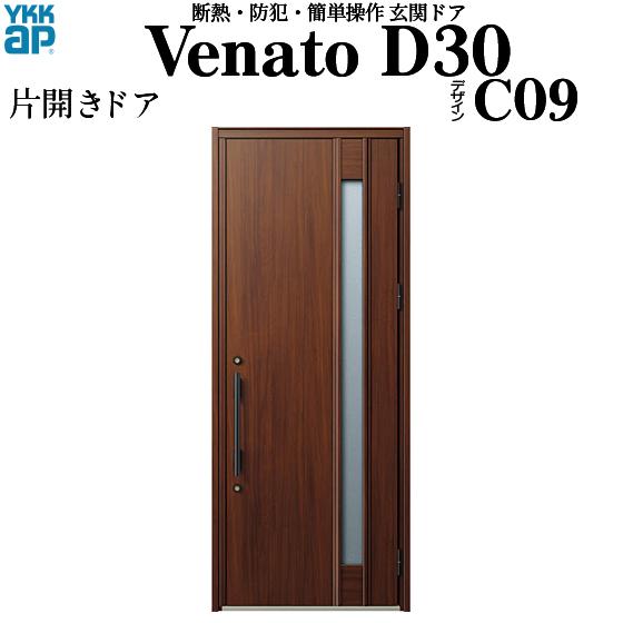 YKKAP玄関 断熱玄関ドア VenatoD30[手動錠] 片開き D4仕様[ドア高23タイプ]:C09型[幅922mm×高2330mm]