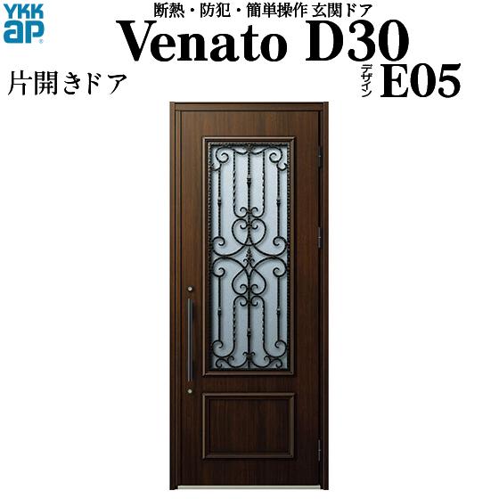 YKKAP玄関 断熱玄関ドア VenatoD30[手動錠] 片開き D2仕様[ドア高23タイプ]:E05型[幅922mm×高2330mm]