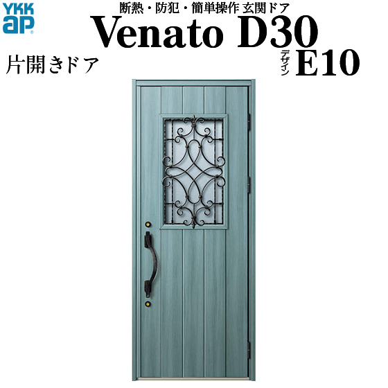 YKKAP玄関 断熱玄関ドア VenatoD30[手動錠] 片開き D2仕様[ドア高23タイプ]:E10型[幅922mm×高2330mm]