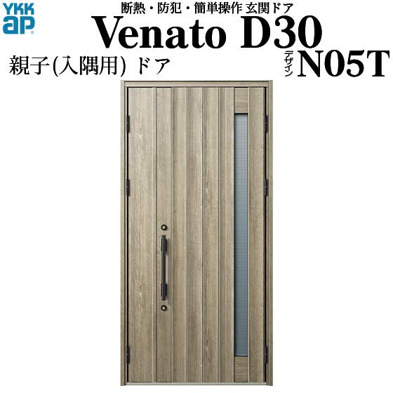 YKKAP玄関 断熱玄関ドア VenatoD30[手動錠] 親子(入隅用)[通風タイプ] D4仕様[ドア高23タイプ]:N05T型[幅1135mm×高2330mm]