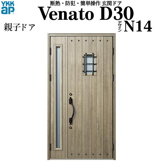 YKKAP玄関 断熱玄関ドア VenatoD30[手動錠] 親子 D2仕様[ドア高23タイプ]:N14型[幅1235mm×高2330mm]
