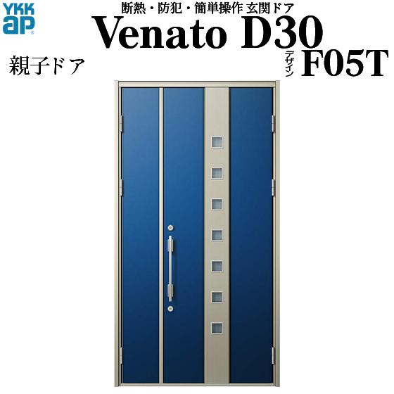 YKKAP玄関 断熱玄関ドア VenatoD30[手動錠] 親子[通風タイプ] D2仕様[ドア高23タイプ]:F05T型[幅1235mm×高2330mm]