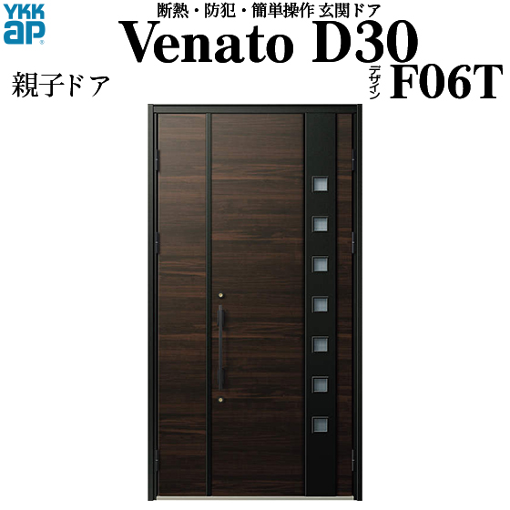 YKKAP玄関 断熱玄関ドア VenatoD30[手動錠] 親子[通風タイプ] D4仕様[ドア高23タイプ]:F06T型[幅1235mm×高2330mm]