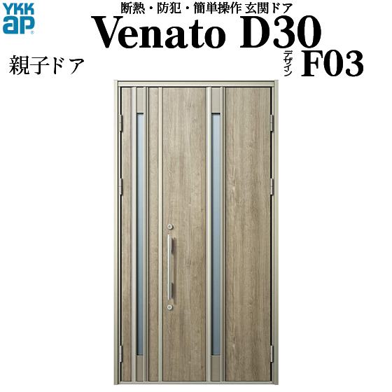 YKKAP玄関 断熱玄関ドア VenatoD30[手動錠] 親子 D4仕様[ドア高23タイプ]:F03型[幅1235mm×高2330mm]