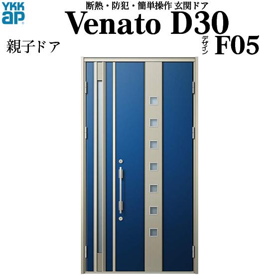 大勧め 断熱玄関ドア VenatoD30[手動錠] D2仕様[ドア高23タイプ]:F05型[幅1235mm×高2330mm]:ノース&ウエスト YKKAP玄関 親子-木材・建築資材・設備