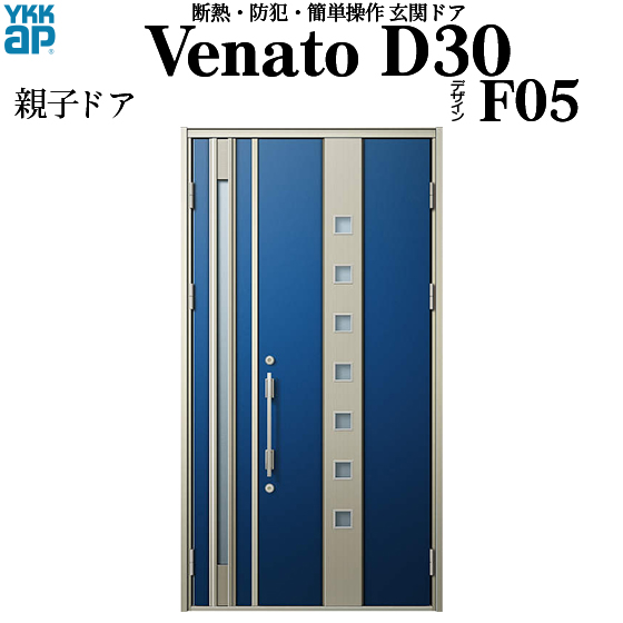 YKKAP玄関 断熱玄関ドア VenatoD30[手動錠] 親子 D4仕様[ドア高23タイプ]:F05型[幅1235mm×高2330mm]