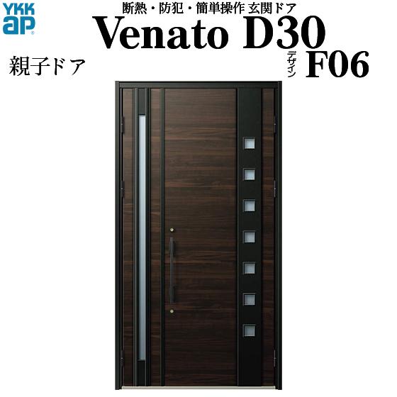 YKKAP玄関 断熱玄関ドア VenatoD30[手動錠] 親子 D2仕様[ドア高23タイプ]:F06型[幅1235mm×高2330mm]