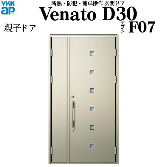 YKKAP玄関 断熱玄関ドア VenatoD30[手動錠] 親子 D2仕様[ドア高23タイプ]:F07型[幅1235mm×高2330mm]