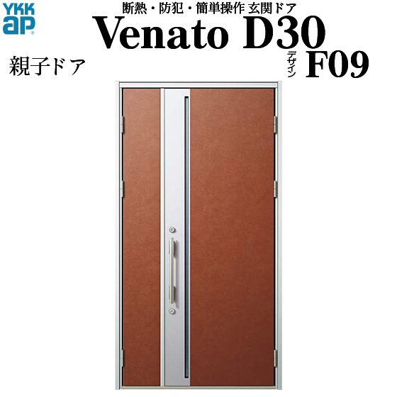 YKKAP玄関 断熱玄関ドア VenatoD30[手動錠] 親子 D4仕様[ドア高23タイプ]:F09型[幅1235mm×高2330mm]