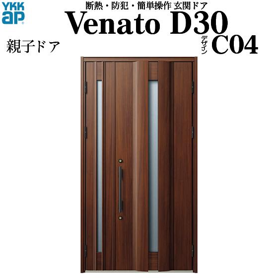 YKKAP玄関 断熱玄関ドア VenatoD30[手動錠] 親子 D4仕様[ドア高23タイプ]:C04型[幅1235mm×高2330mm]