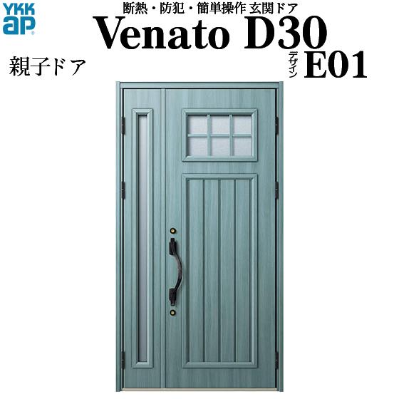 YKKAP玄関 断熱玄関ドア VenatoD30[手動錠] 親子 D2仕様[ドア高23タイプ]:E01型[幅1235mm×高2330mm]