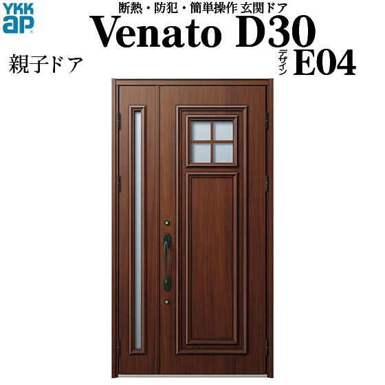 YKKAP玄関 断熱玄関ドア VenatoD30[手動錠] 親子 D2仕様[ドア高23タイプ]:E04型[幅1235mm×高2330mm]