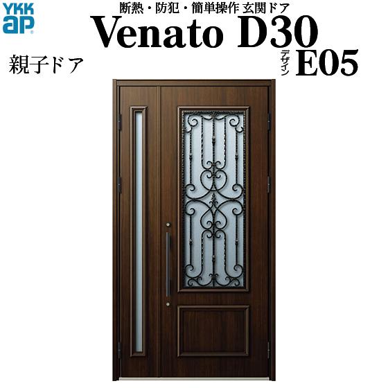 YKKAP玄関 断熱玄関ドア VenatoD30[手動錠] 親子 D4仕様[ドア高23タイプ]:E05型[幅1235mm×高2330mm]