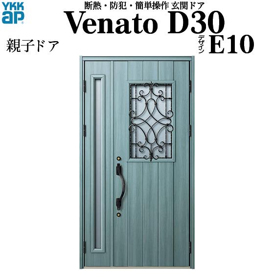 YKKAP玄関 断熱玄関ドア VenatoD30[手動錠] 親子 D2仕様[ドア高23タイプ]:E10型[幅1235mm×高2330mm]