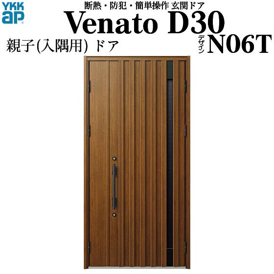 YKKAP玄関 断熱玄関ドア VenatoD30[手動錠] 親子(入隅用)[通風タイプ] D4仕様[ドア高23タイプ]:N06T型[幅1135mm×高2330mm]