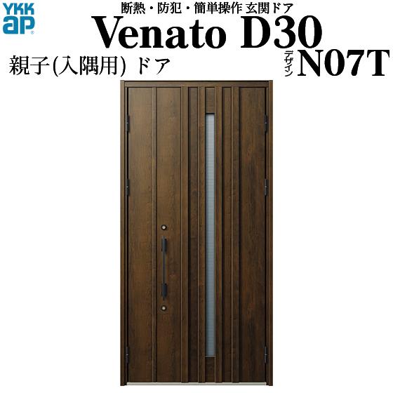YKKAP玄関 断熱玄関ドア VenatoD30[手動錠] 親子(入隅用)[通風タイプ] D2仕様[ドア高23タイプ]:N07T型[幅1135mm×高2330mm]