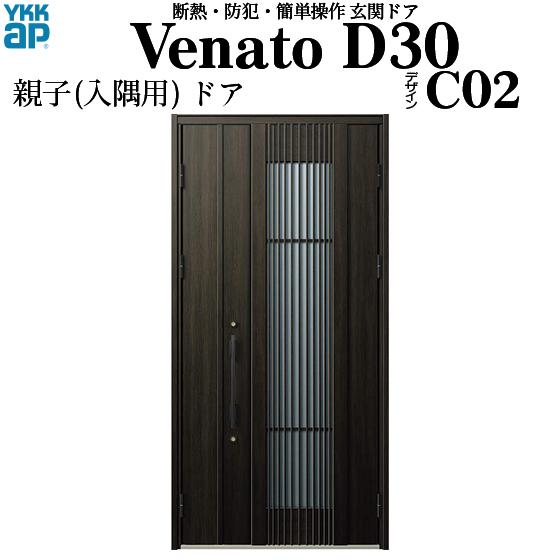 最初の  親子(入隅用) D4仕様[ドア高23タイプ]:C02型[幅1135mm×高2330mm]:ノース&ウエスト YKKAP玄関 断熱玄関ドア VenatoD30[手動錠]-木材・建築資材・設備