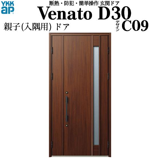 YKKAP玄関 断熱玄関ドア VenatoD30[手動錠] 親子(入隅用) D4仕様[ドア高23タイプ]:C09型[幅1135mm×高2330mm]