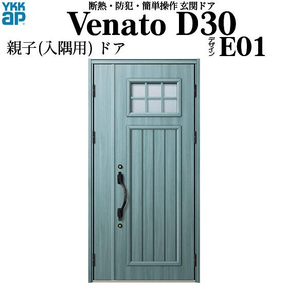 YKKAP玄関 断熱玄関ドア VenatoD30[手動錠] 親子(入隅用) D4仕様[ドア高23タイプ]:E01型[幅1135mm×高2330mm]