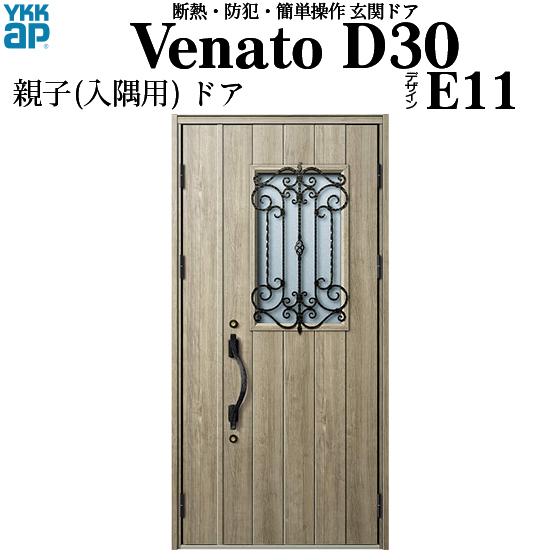 YKKAP玄関 断熱玄関ドア VenatoD30[手動錠] 親子(入隅用) D2仕様[ドア高23タイプ]:E11型[幅1135mm×高2330mm]