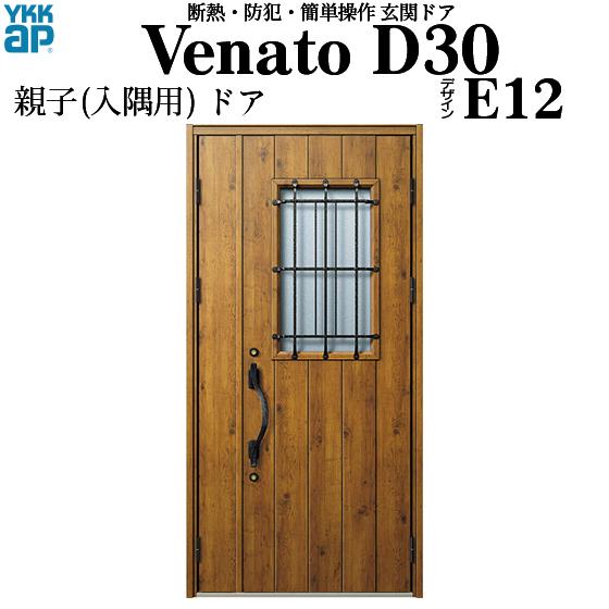 YKKAP玄関 断熱玄関ドア VenatoD30[手動錠] 親子(入隅用) D2仕様[ドア高23タイプ]:E12型[幅1135mm×高2330mm]