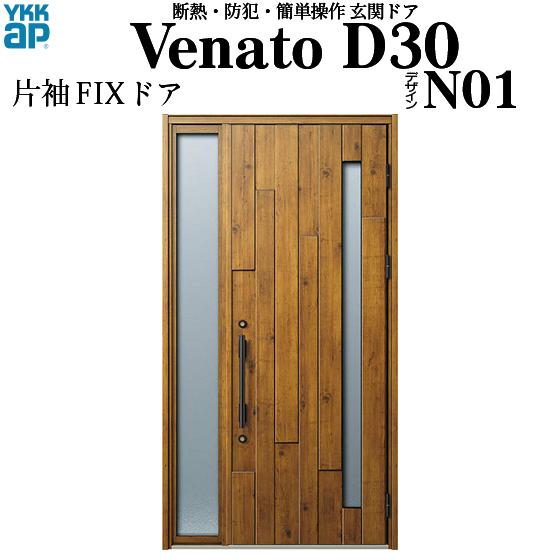 YKKAP玄関 断熱玄関ドア VenatoD30[手動錠] 片袖FIX D4仕様[ドア高23タイプ]:N01型[幅1235mm×高2330mm]