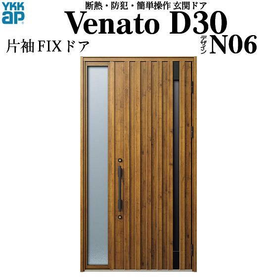 YKKAP玄関 断熱玄関ドア VenatoD30[手動錠] 片袖FIX D4仕様[ドア高23タイプ]:N06型[幅1235mm×高2330mm]