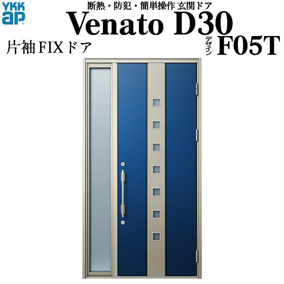 YKKAP玄関 断熱玄関ドア VenatoD30[手動錠] 片袖FIX[通風タイプ] D4仕様[ドア高23タイプ]:F05T型[幅1235mm×高2330mm]