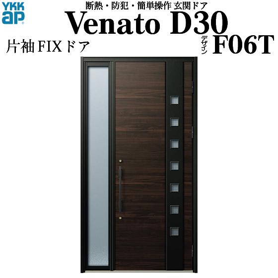 YKKAP玄関 断熱玄関ドア VenatoD30[手動錠] 片袖FIX[通風タイプ] D4仕様[ドア高23タイプ]:F06T型[幅1235mm×高2330mm]