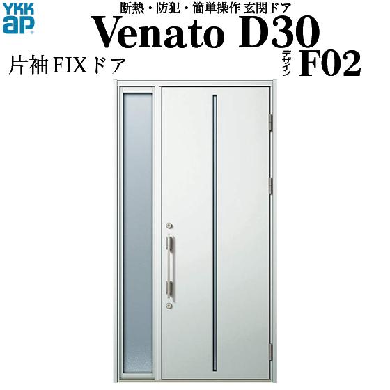 YKKAP玄関 断熱玄関ドア VenatoD30[手動錠] 片袖FIX D2仕様[ドア高23タイプ]:F02型[幅1235mm×高2330mm]