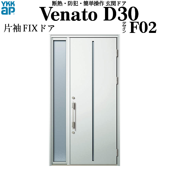 YKKAP玄関 断熱玄関ドア VenatoD30[手動錠] 片袖FIX D4仕様[ドア高23タイプ]:F02型[幅1235mm×高2330mm]
