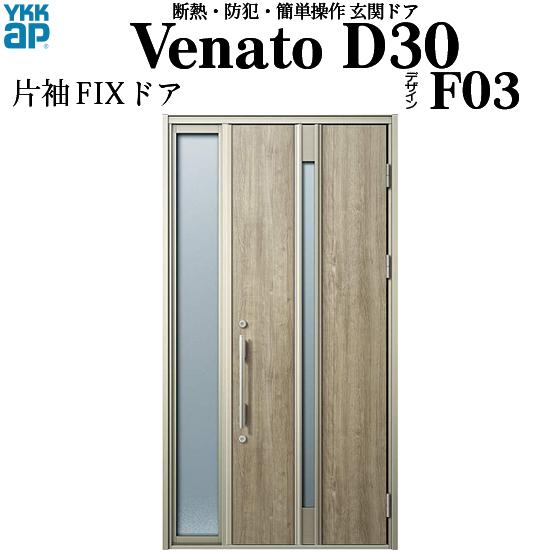 YKKAP玄関 断熱玄関ドア VenatoD30[手動錠] 片袖FIX D2仕様[ドア高23タイプ]:F03型[幅1235mm×高2330mm]