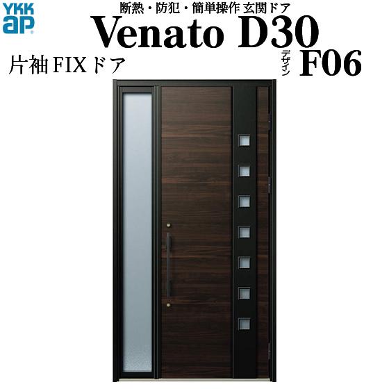 YKKAP玄関 断熱玄関ドア VenatoD30[手動錠] 片袖FIX D4仕様[ドア高23タイプ]:F06型[幅1235mm×高2330mm]
