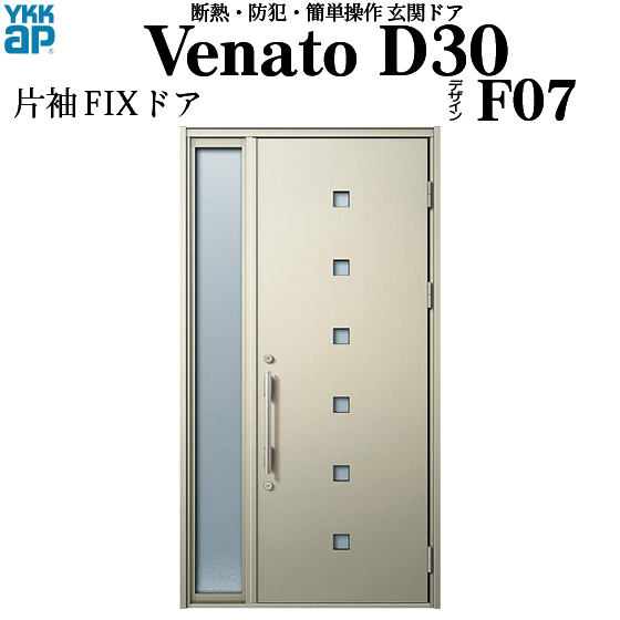 YKKAP玄関 断熱玄関ドア VenatoD30[手動錠] 片袖FIX D2仕様[ドア高23タイプ]:F07型[幅1235mm×高2330mm]