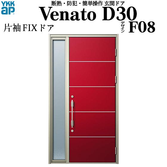 YKKAP玄関 断熱玄関ドア VenatoD30[手動錠] 片袖FIX D2仕様[ドア高23タイプ]:F08型[幅1235mm×高2330mm]