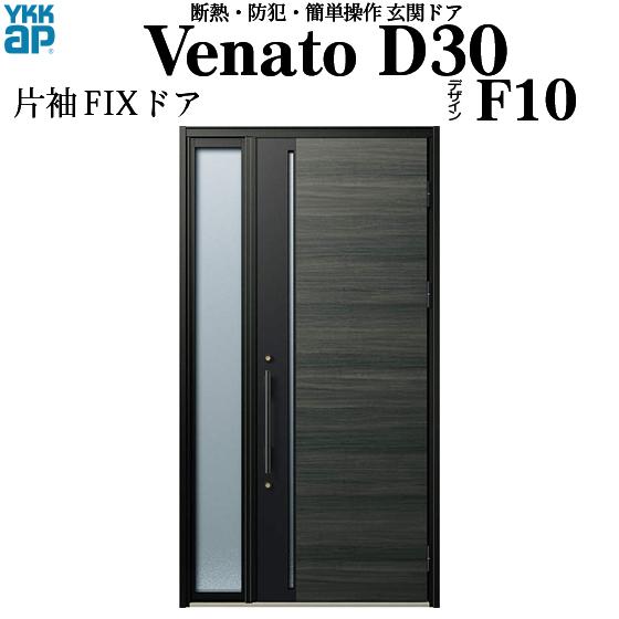 YKKAP玄関 断熱玄関ドア VenatoD30[手動錠] 片袖FIX D2仕様[ドア高23タイプ]:F10型[幅1235mm×高2330mm]