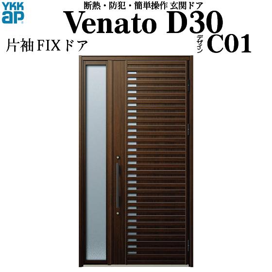 YKKAP玄関 断熱玄関ドア VenatoD30[手動錠] 片袖FIX D4仕様[ドア高23タイプ]:C01型[幅1235mm×高2330mm]