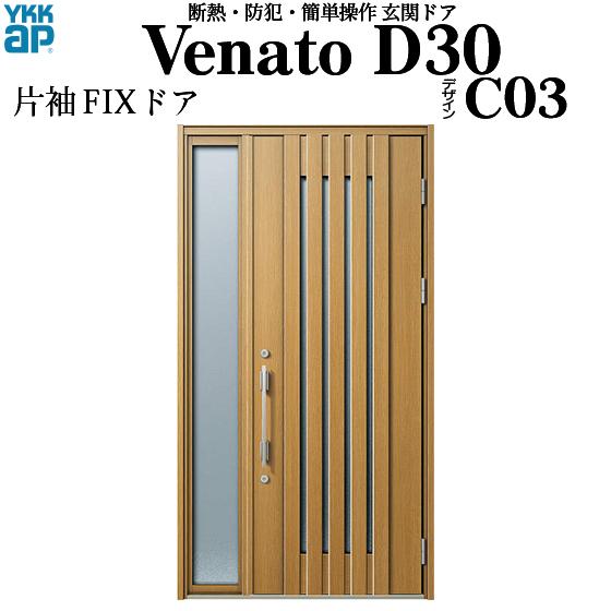 YKKAP玄関 断熱玄関ドア VenatoD30[手動錠] 片袖FIX D4仕様[ドア高23タイプ]:C03型[幅1235mm×高2330mm]