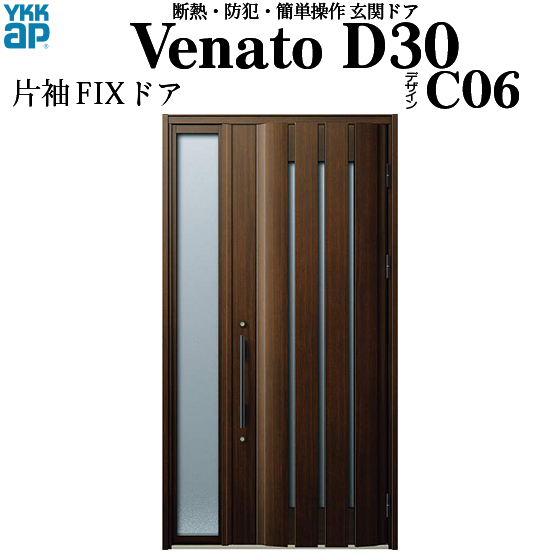 YKKAP玄関 断熱玄関ドア VenatoD30[手動錠] 片袖FIX D2仕様[ドア高23タイプ]:C06型[幅1235mm×高2330mm]