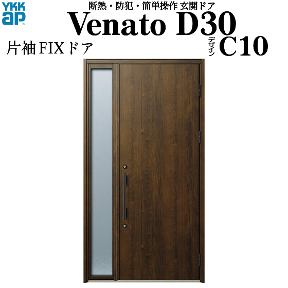 YKKAP玄関 断熱玄関ドア VenatoD30[手動錠] 片袖FIX D2仕様[ドア高23タイプ]:C10型[幅1235mm×高2330mm]