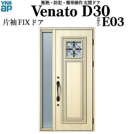 YKKAP玄関 断熱玄関ドア VenatoD30[手動錠] 片袖FIX D4仕様[ドア高23タイプ]:E03型[幅1235mm×高2330mm]