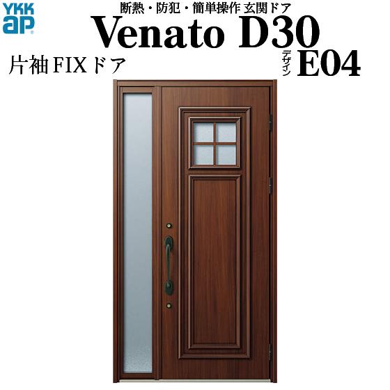 YKKAP玄関 断熱玄関ドア VenatoD30[手動錠] 片袖FIX D2仕様[ドア高23タイプ]:E04型[幅1235mm×高2330mm]