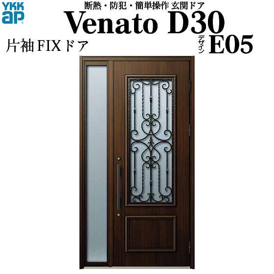 YKKAP玄関 断熱玄関ドア VenatoD30[手動錠] 片袖FIX D4仕様[ドア高23タイプ]:E05型[幅1235mm×高2330mm]