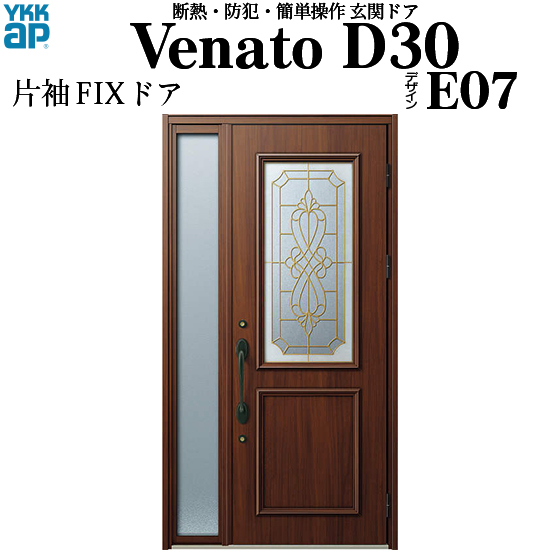 YKKAP玄関 断熱玄関ドア VenatoD30[手動錠] 片袖FIX D4仕様[ドア高23タイプ]:E07型[幅1235mm×高2330mm]