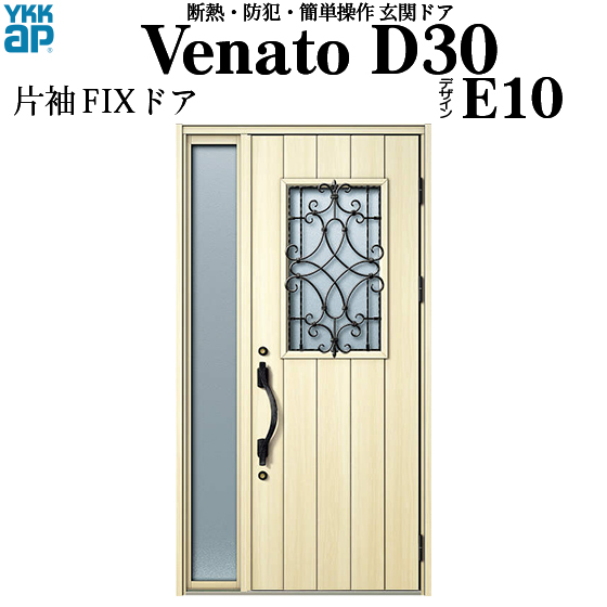 YKKAP玄関 断熱玄関ドア VenatoD30[手動錠] 片袖FIX D4仕様[ドア高23タイプ]:E10型[幅1235mm×高2330mm]