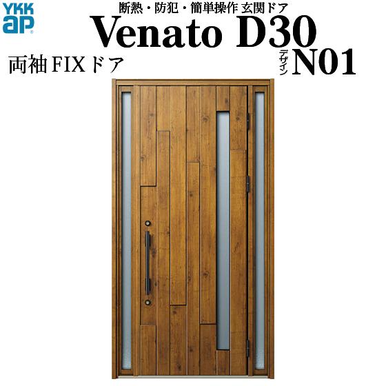 YKKAP玄関 断熱玄関ドア VenatoD30[手動錠] 両袖FIX D2仕様[ドア高23タイプ]:N01型[幅1235mm×高2330mm]