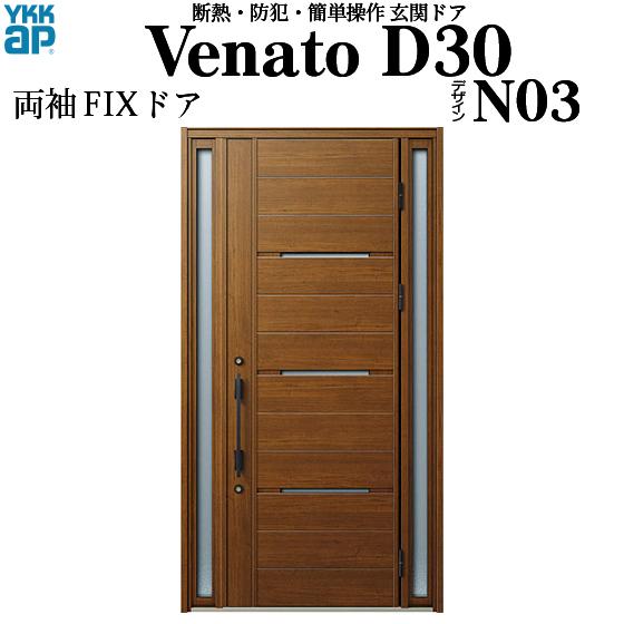 YKKAP玄関 断熱玄関ドア VenatoD30[手動錠] 両袖FIX D2仕様[ドア高23タイプ]:N03型[幅1235mm×高2330mm]