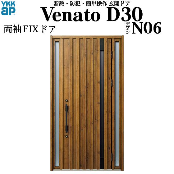 YKKAP玄関 断熱玄関ドア VenatoD30[手動錠] 両袖FIX D2仕様[ドア高23タイプ]:N06型[幅1235mm×高2330mm]