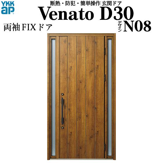 YKKAP玄関 断熱玄関ドア VenatoD30[手動錠] 両袖FIX D2仕様[ドア高23タイプ]:N08型[幅1235mm×高2330mm]